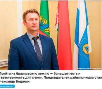 «Прийти на браславскую землю — большая честь и ответственность для меня». Председателем райисполкома стал Александр Боданин