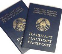 "Шарковщина ""Кліч Радзімы"" – Перед поездкой за границу проверьте свои документы"