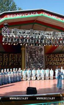 Поставы — День белорусской письменности